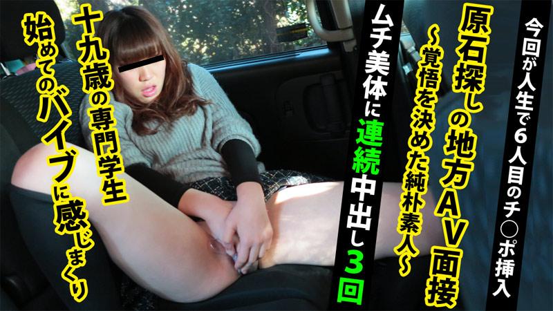原石探しの地方AV面接~覚悟を決めた純朴素人~ 橋本ゆき