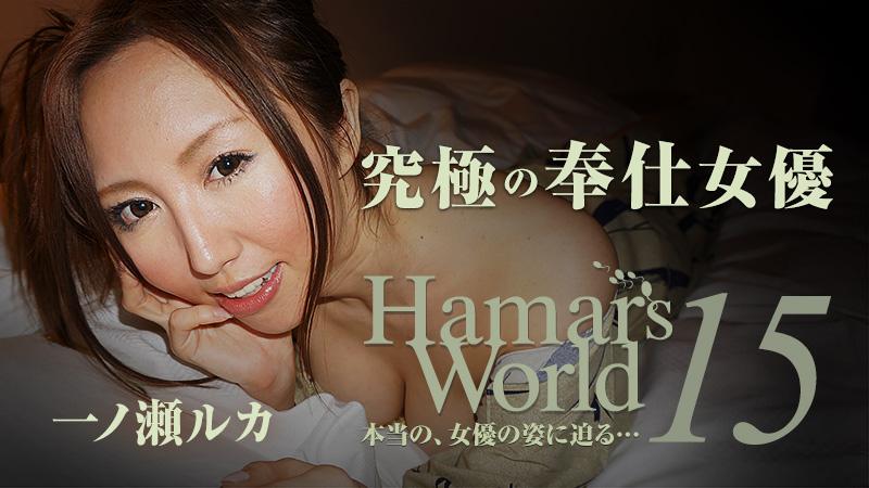Hamar's World 15~究極の奉仕女優~ 一ノ瀬ルカ