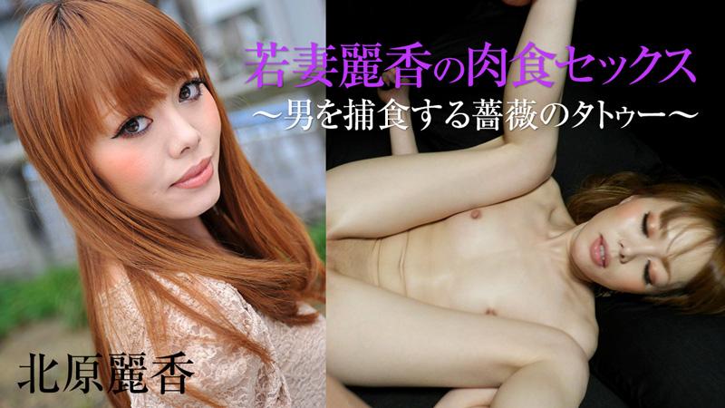 若妻麗香の肉食セックス~男を捕食する薔薇のタトゥー~ 北原麗香