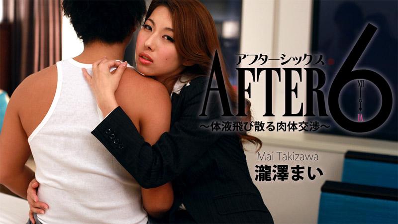 アフター6~体液飛び散る肉体交渉~ 瀧澤まい