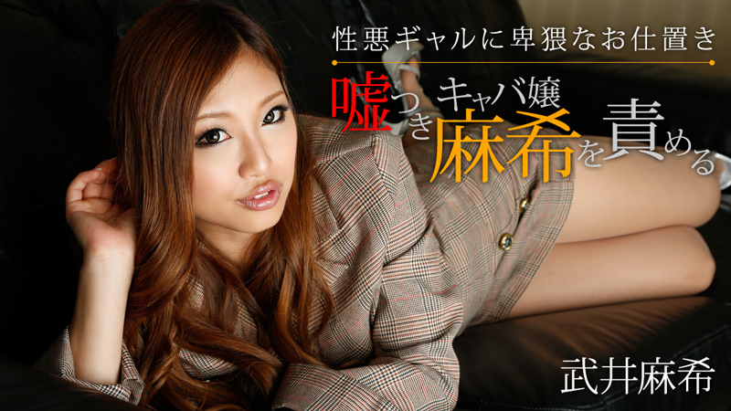 性悪ギャルに卑猥なお仕置き~嘘つきキャバ嬢・麻希を責める~ 武井麻希