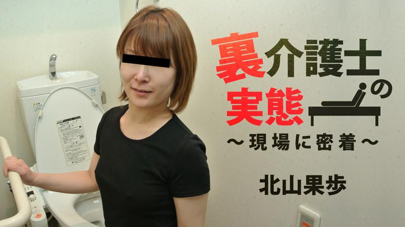 裏介護士の実態~現場に密着~ heyzo-672 北山果歩