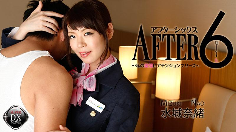 アフター6~私の股間にアテンションプリーズ~ 水城奈緒
