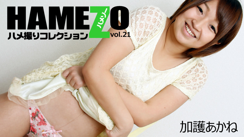 HAMEZO~ハメ撮りコレクション~V.ol.21 加護あかね