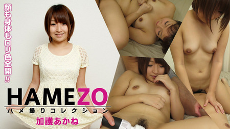 HAMEZO〜ハメ撮りコレクション〜vol.21