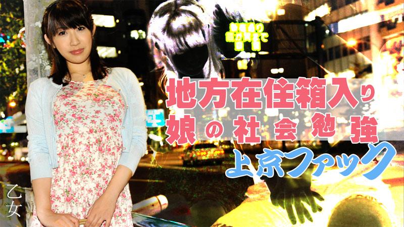 地方在住箱入り娘の社会勉強上京ファック