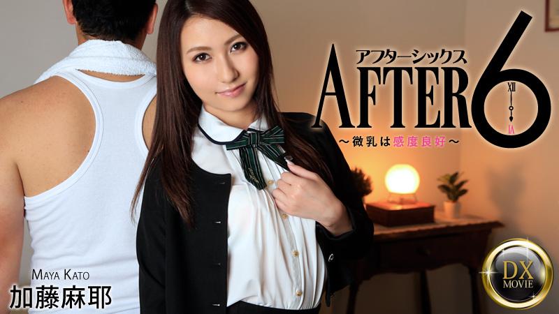 アフター6~微乳は感度良好~ 加藤麻耶