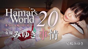Hamar's World 20~女優・みゆきの事情~ - 尾嶋みゆき