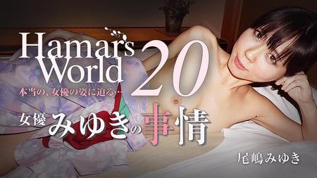 Hamar's World 20〜女優・みゆきの事情〜