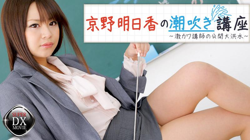 京野明日香の潮吹き講座~激カワ講師の公開大洪水~