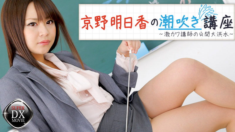 HEYZO,京野明日香,無修正動画,高画質,AV