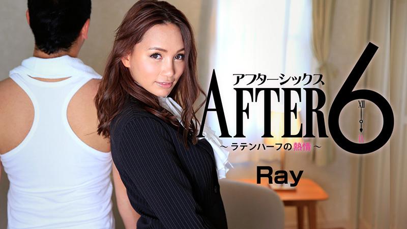 アフター6~ラテンハーフの熱情~ Ray