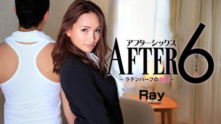 アフター6〜ラテンハーフの熱情〜