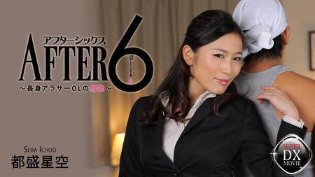 アフター6〜長身アラサーOLの肉欲〜