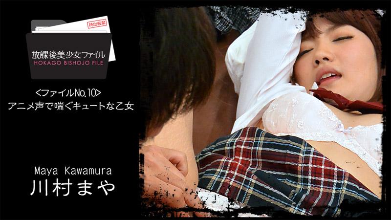放課後美少女ファイル No.10~アニメ声で喘ぐキュートな乙女~ 川村まや