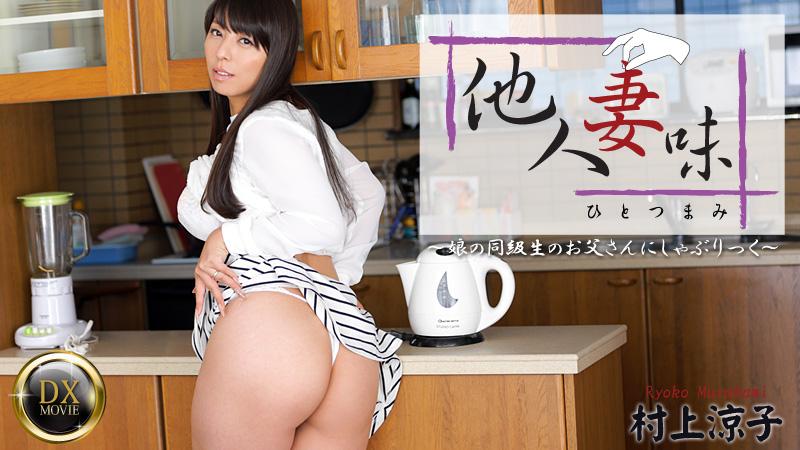 他人妻味~娘の同級生のお父さんにしゃぶりつく~ heyzo-832 村上涼子