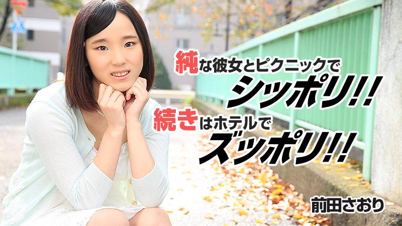 純な彼女とピクニックでシッポリ!続きはホテルでズッポリ!! 前田さおり