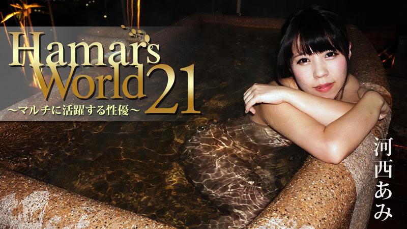 Hamar's World 21~マルチに活躍する性優~ 河西あみ
