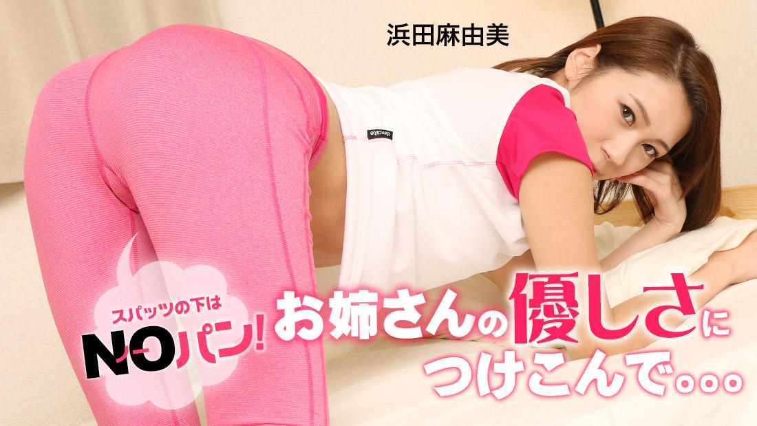 お姉さんの優しさにつけこんで。。。~スパッツの下はノーパン~ 浜田麻由美
