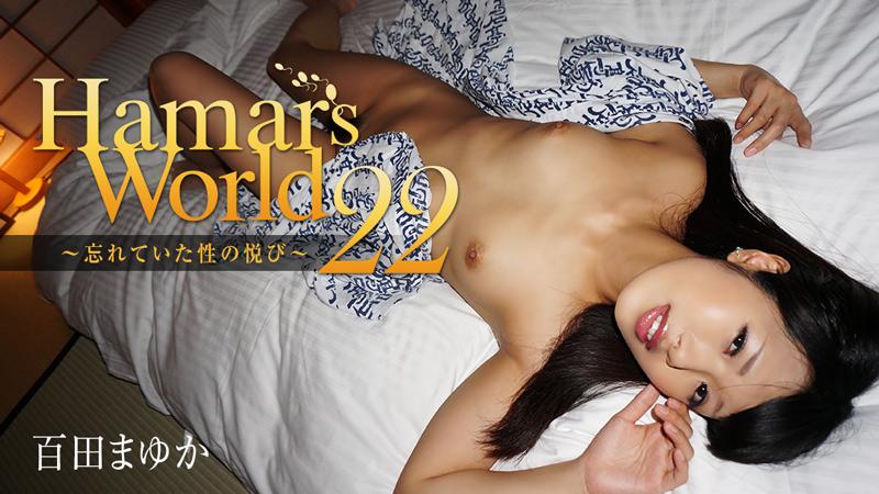 Hamar's World 22~忘れていた性の悦び~ 百田まゆか