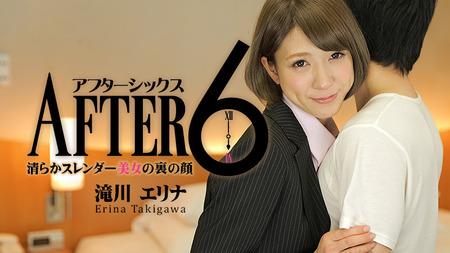 アフター6〜清らかスレンダー美女の裏の顔〜