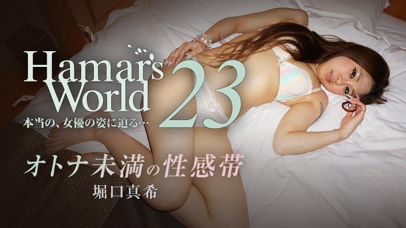 Hamar's World 23~オトナ未満の性感帯~ 堀口真希