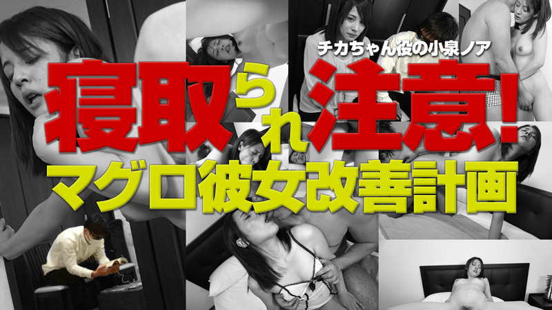 HEYZO-0921-寝取られ注意:小泉ノア[★]