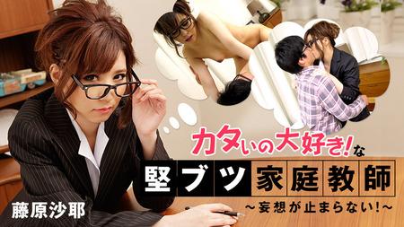 【藤原沙耶・HEYZO】家庭教師の沙耶先生が、ベロチューしながらの60分マンツーマンSEX♪