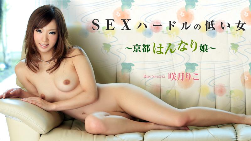SEXハードルの低い女~京都はんなり娘~ 咲月りこ