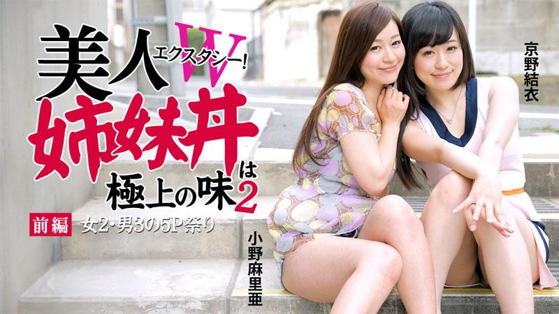 HEYZO 0933Maria Ono, Yui Kyono