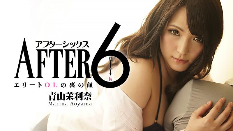 アフター6~エリートOLの裏の顔~ 青山茉利奈