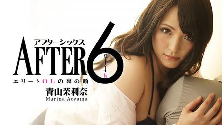アフター6〜エリートOLの裏の顔〜