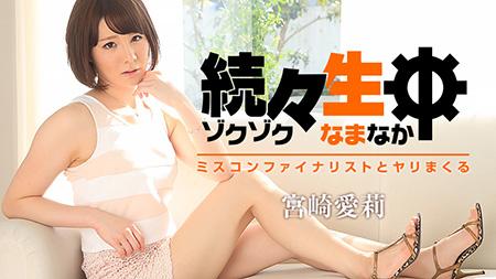 【宮崎愛莉・ソープ】綺麗なオマンコに大量ザーメンを注入!- HEY動画 無修正