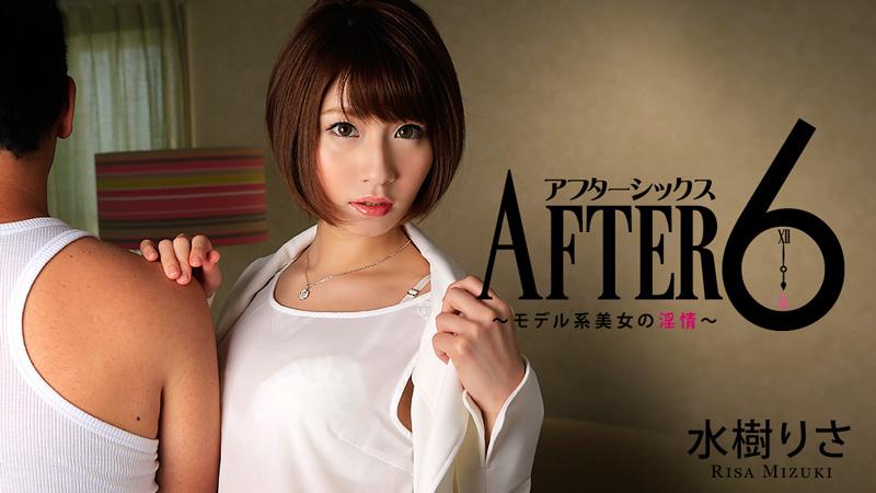 アフター6~モデル系美女の淫情~ 水樹りさ