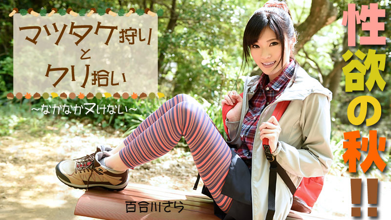 HEYZO 0976 Sara Yurikawa