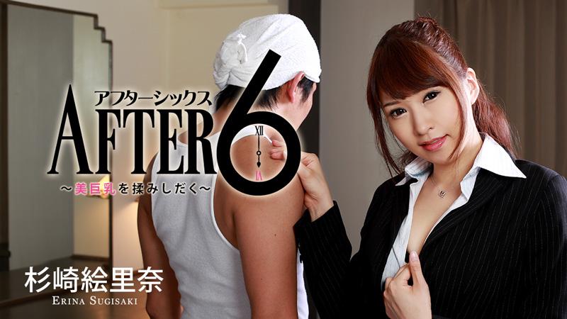アフター6~美巨乳を揉みしだく~ 杉崎絵里奈