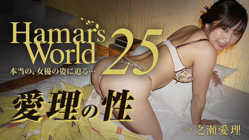 Hamar's World 25~愛理の性~