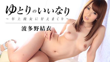 【波多野結衣・無修正】フェロモン女優に逆ドッキリ!-XVIDEOSエロ動画~