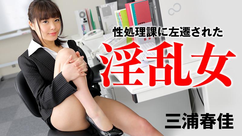 性処理課に左遷された淫乱女 三浦春佳