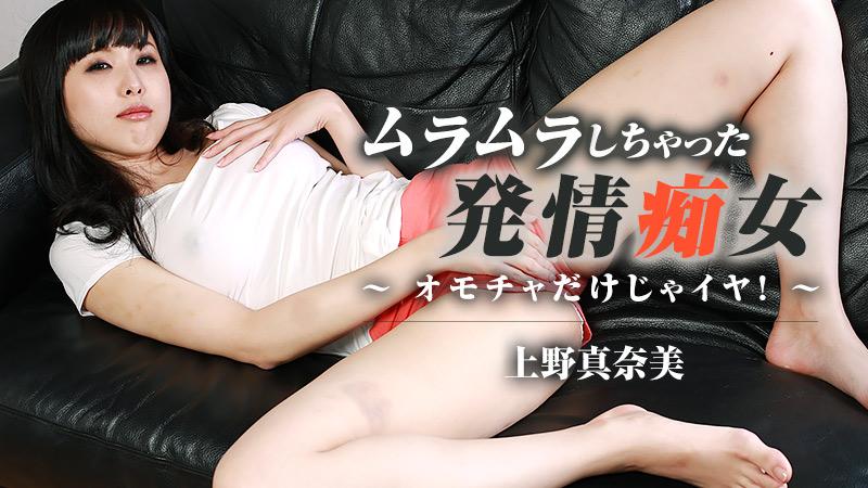 ムラムラしちゃった発情痴女~オモチャだけじゃイヤ!~ 上野真奈美