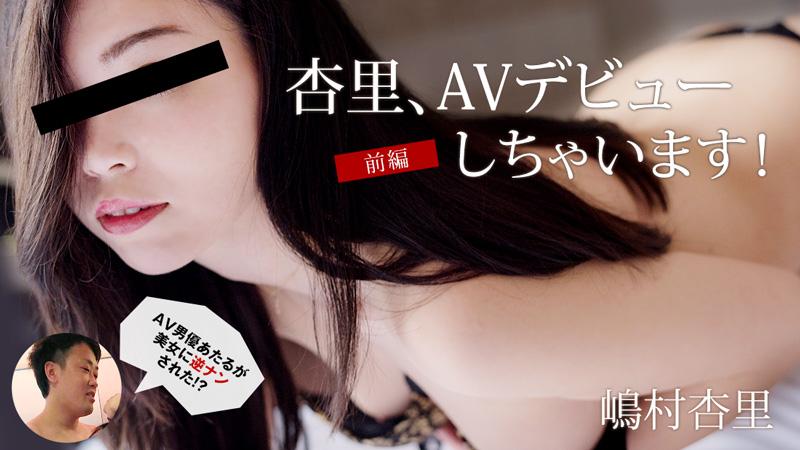 杏里、AVデビューしちゃいます! 前編 嶋村杏里