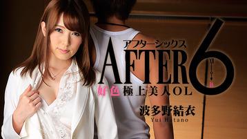 アフター6〜好色極上美人OL〜 - 波多野結衣