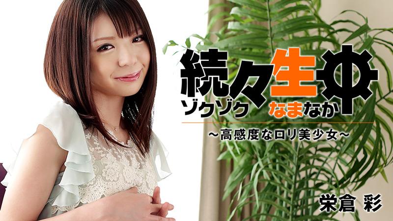 続々生中~高感度なロリ美少女~ 栄倉彩