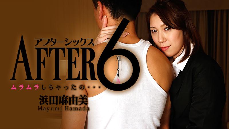 アフター6~ムラムラしちゃったの。。。~ 浜田麻由美