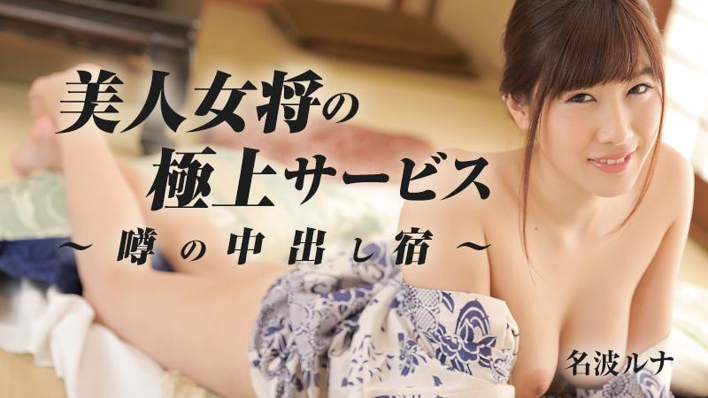 美人女将の極上サービス~噂の中出し宿~ 名波ルナ