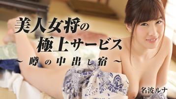 美人女将の極上サービス〜噂の中出し宿〜