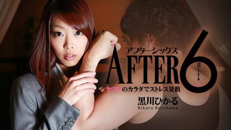 アフター6〜セフレのカラダでストレス発散〜