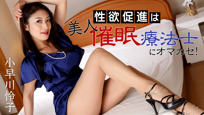 性欲促進は美人催眠療法士にオマカセ! 小早川怜子