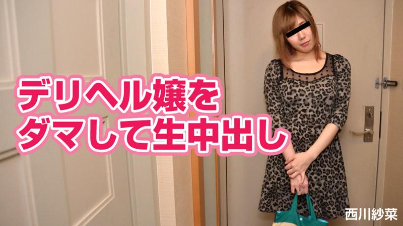 デリヘル嬢をダマして生中出し 西川紗菜