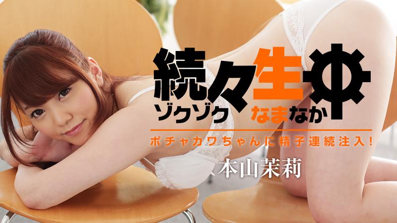 続々生中~ポチャカワちゃんに精子連続注入!~ 本山茉莉